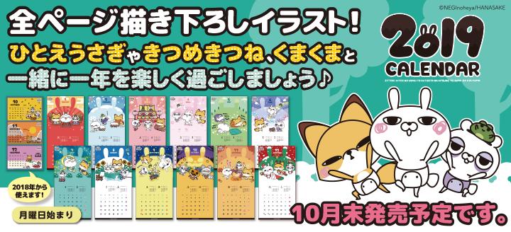 ひとえうさぎ2019年カレンダー発売!