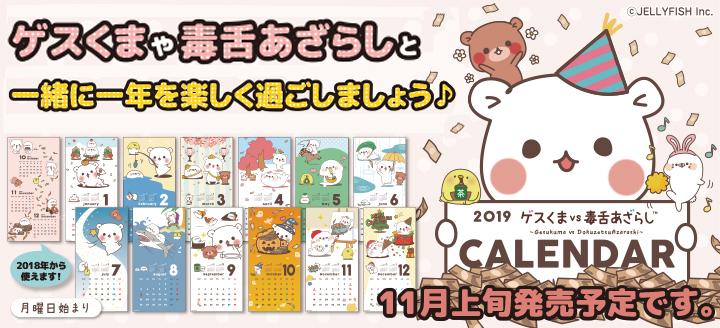 ゲスくま2019年カレンダー発売!
