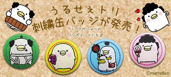 うるせぇトリ刺繍缶バッチ