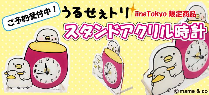 アクリル時計