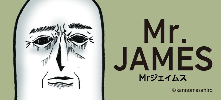 Mr.james ミスタージェイムス