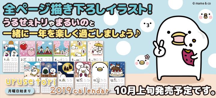 うるせぇトリ 2019年カレンダー発売!
