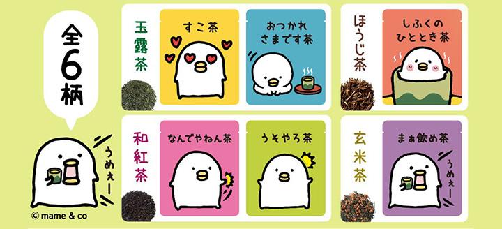 うるせぇトリ お茶登場!!